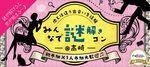 【高崎のプチ街コン】街コンジャパン主催 2017年3月25日