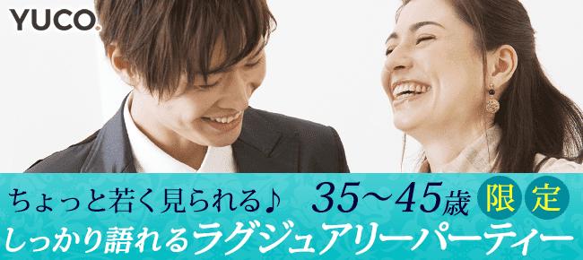 3/4 ちょっと若く見られる♪35~45歳限定☆しっかり語れるラグジュアリーパーティー@日本橋