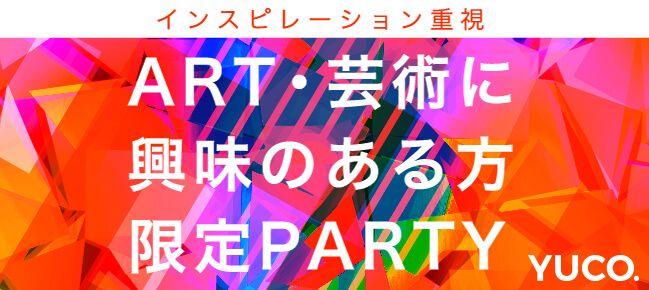 3/4 インスピレーション重視☆アート・芸術に興味のある方限定パーティー♪@日本橋