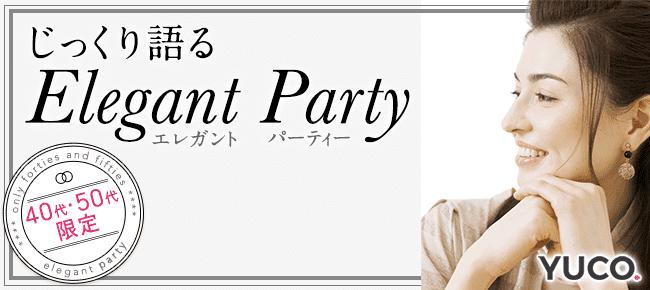 3/4 40代・50代限定☆大人のエレガントパーティー@日本橋