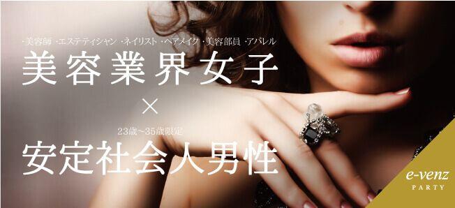 【渋谷の恋活パーティー】e-venz(イベンツ)主催 2017年2月21日