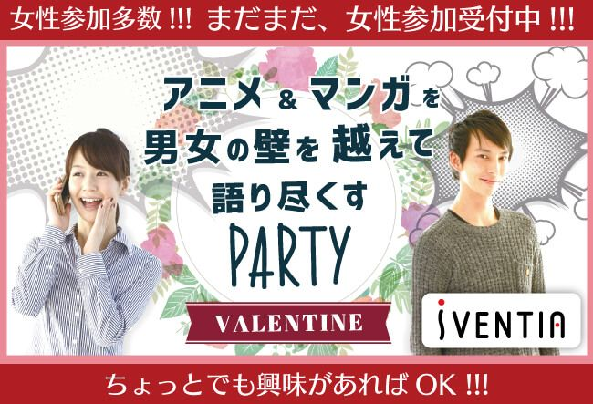 【梅田の恋活パーティー】株式会社iVENTIA主催 2017年2月12日