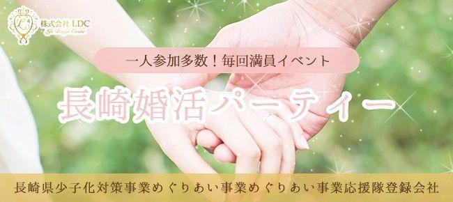 【男女25歳~35歳】3月26日㈰ 19:00~21:00 長崎婚活party