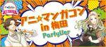 【梅田の恋活パーティー】街コンジャパン主催 2017年2月26日