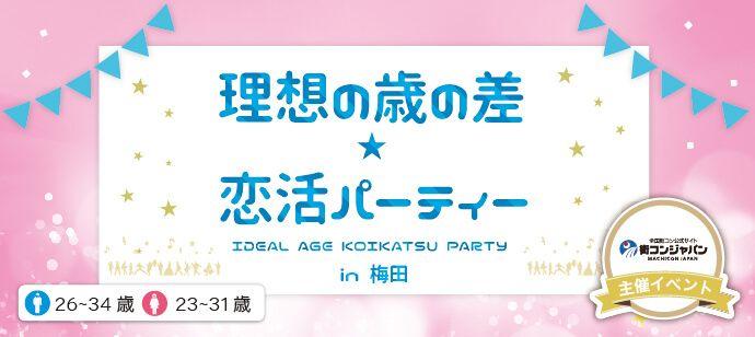 【大阪府梅田の恋活パーティー】街コンジャパン主催 2017年2月11日