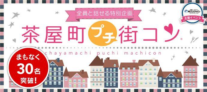 【お洒落な街並み、楽しい出会い!】茶屋町プチ街コン☆2月25日(土)