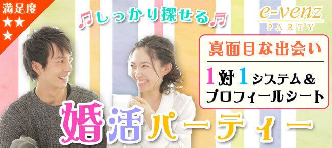 【東京都渋谷の婚活パーティー・お見合いパーティー】e-venz(イベンツ)主催 2017年2月18日