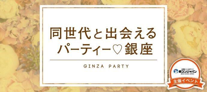 【東京都有楽町の恋活パーティー】街コンジャパン主催 2017年2月15日