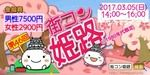 【姫路の街コン】街コン姫路実行委員会主催 2017年3月5日