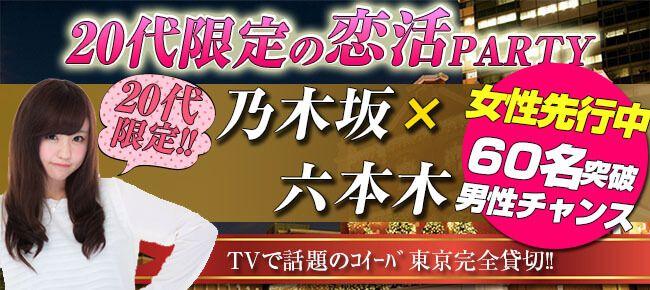 【東京都六本木の恋活パーティー】まちぱ.com主催 2017年2月12日