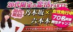 【六本木の恋活パーティー】株式会社アソビー主催 2017年2月26日