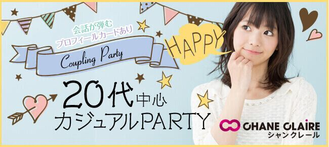 【3月27日(月)池袋個室】20代中心カジュアルパーティー