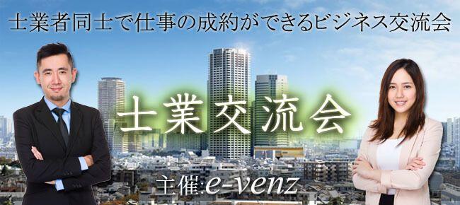 【東京都渋谷の自分磨き・セミナー】e-venz(イベンツ)主催 2017年2月8日