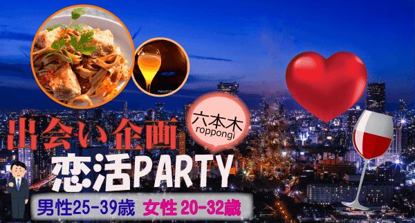 【東京都六本木の恋活パーティー】株式会社しごとウェブ主催 2017年2月15日