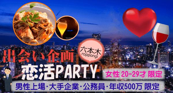 【六本木の恋活パーティー】株式会社しごとウェブ主催 2017年3月8日