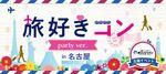 【名駅の恋活パーティー】街コンジャパン主催 2017年3月26日