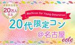 【名古屋市内その他の街コン】えくる主催 2017年3月19日