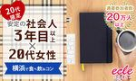 【横浜市内その他の街コン】えくる主催 2017年3月11日