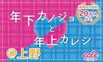 【上野の街コン】えくる主催 2017年3月26日