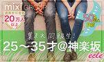 【神楽坂の街コン】えくる主催 2017年3月25日
