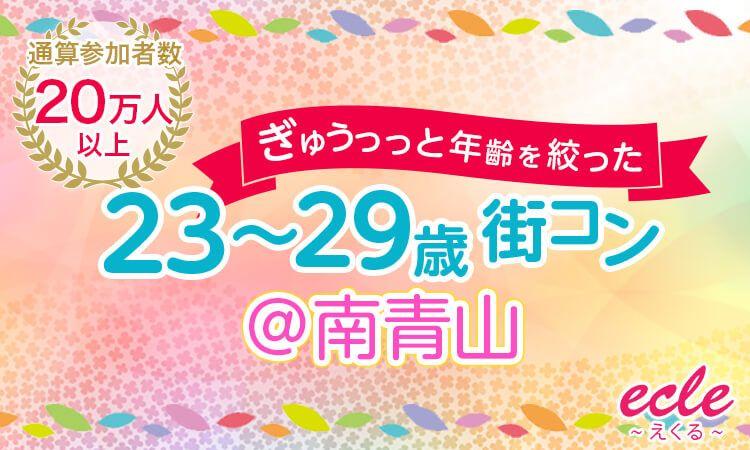 【青山の街コン】えくる主催 2017年3月25日