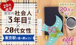 【東京都その他の街コン】えくる主催 2017年3月25日