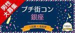 【銀座のプチ街コン】街コンジャパン主催 2017年3月25日