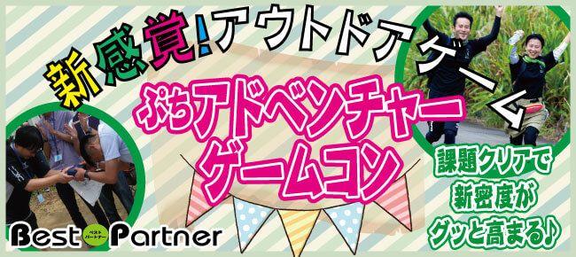 【関内・桜木町・みなとみらいのプチ街コン】ベストパートナー主催 2017年3月12日