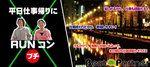 【神田のプチ街コン】ベストパートナー主催 2017年3月1日