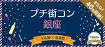 【銀座のプチ街コン】街コンジャパン主催 2017年3月1日