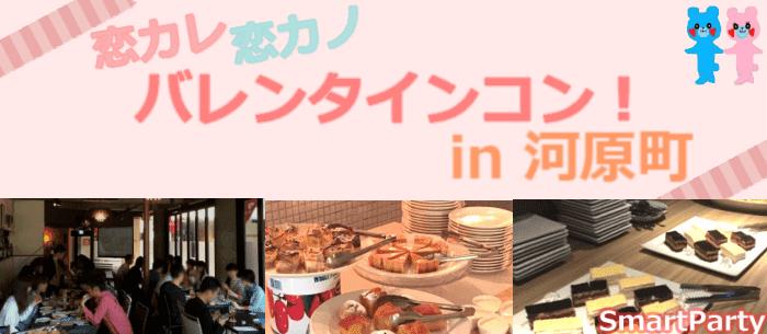 【京都府河原町のプチ街コン】スマートパーティー主催 2017年2月13日