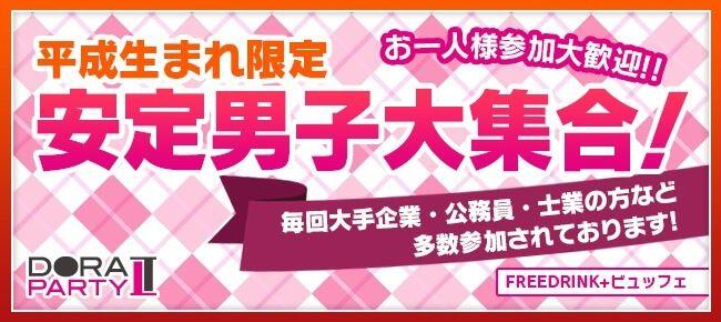【青山の恋活パーティー】ドラドラ主催 2017年3月1日