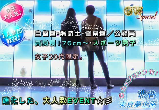 【渋谷の恋活パーティー】東京夢企画主催 2017年4月22日