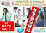 【銀座の婚活パーティー・お見合いパーティー】東京夢企画主催 2017年4月29日