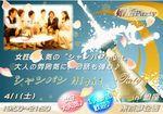 【銀座の婚活パーティー・お見合いパーティー】東京夢企画主催 2017年4月1日