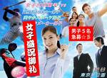 【渋谷の恋活パーティー】東京夢企画主催 2017年4月30日