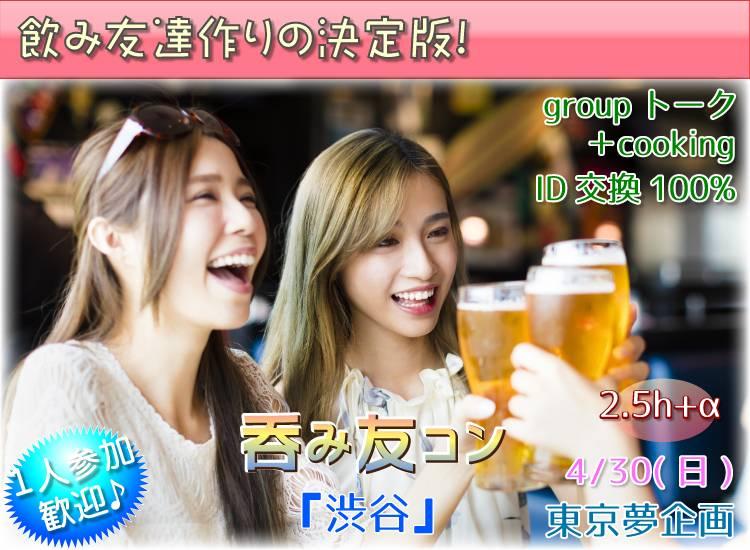 【渋谷のプチ街コン】東京夢企画主催 2017年4月30日