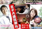 【銀座の婚活パーティー・お見合いパーティー】東京夢企画主催 2017年4月30日