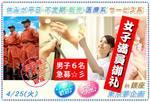 【銀座のプチ街コン】東京夢企画主催 2017年4月25日