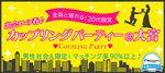 【大宮の恋活パーティー】街コンジャパン主催 2017年4月2日