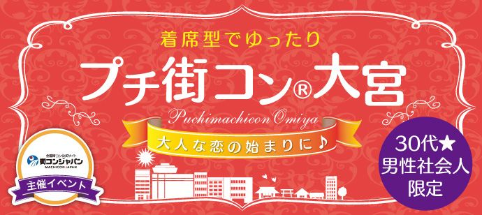 4/2(日)【30代限定】プチ街コン(R)in大宮~確実に話せる着席型♪1店舗開催だから落ち着いて出会いを楽しめる♪~