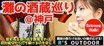 【神戸市内その他のプチ街コン】R`S kichen主催 2017年2月25日