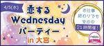 【大宮の恋活パーティー】街コンジャパン主催 2017年4月5日