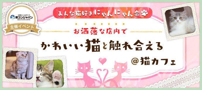 【長野の恋活パーティー】街コンジャパン主催 2017年3月18日