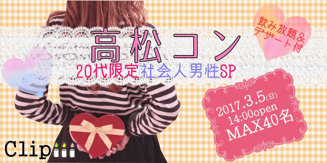 高松コン~20代限定社会人男性SP~