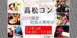 【高松のプチ街コン】株式会社Vステーション主催 2017年3月18日