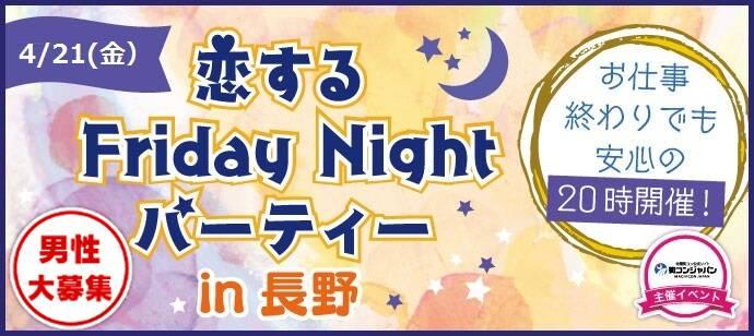 【長野の恋活パーティー】街コンジャパン主催 2017年4月21日