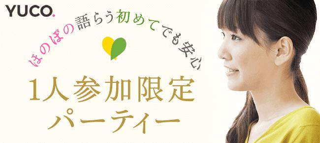 【神戸市内その他の婚活パーティー・お見合いパーティー】ユーコ主催 2017年3月4日