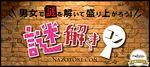 【新宿のプチ街コン】街コンジャパン主催 2017年2月26日