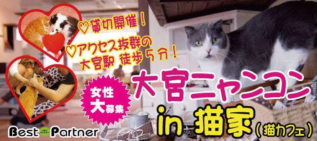 【大宮のプチ街コン】ベストパートナー主催 2017年4月1日